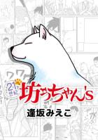 21世紀坊っちゃん's(1)