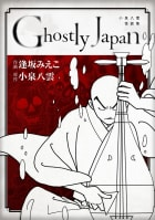 Ghostly Japan ~小泉八雲怪談集~ 単行本版