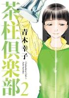 茶柱倶楽部(2)