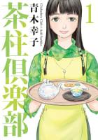 茶柱倶楽部(1)