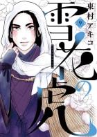 雪花の虎(9)