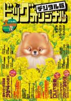 ビッグコミックオリジナル増刊 2020年5月増刊号(2020年4月11日発売)
