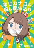 幸せカナコの殺し屋生活(3)