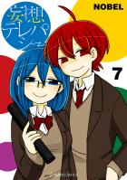 妄想テレパシー 7巻