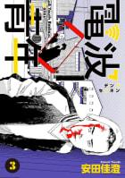 電波青年 単行本版 3巻