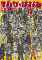 サバゲっぱなし(6)