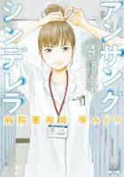 アンサングシンデレラ 病院薬剤師 葵みどり(4)