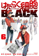 はたらく細胞BLACK(6)