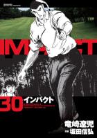 IMPACT インパクト(30)