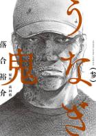 うなぎ鬼(3)