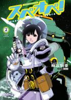太陽系SF冒険大全 スペオペ!(2)