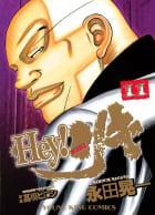 Hey!リキ(11)
