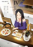 【新装版】アイドルマスター シンデレラガールズ After20(4)