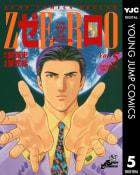ゼロ THE MAN OF THE CREATION(5)