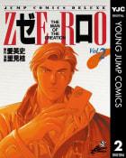 ゼロ THE MAN OF THE CREATION(2)