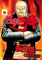 Hey!リキ(6)