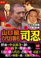 山口組六代目襲名 司忍(3)