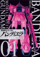 機動戦士ガンダム バンディエラ(1)