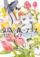 京洛の森のアリス(2)