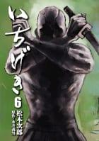 いちげき(6)