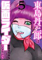 東島丹三郎は仮面ライダーになりたい(5)