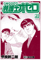 弁護士オセロ 2巻
