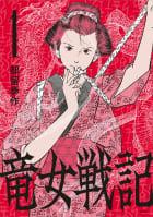 竜女戦記(1)