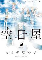 空日屋(1)