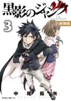 【新装版】黒影のジャンク 3巻