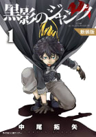 【新装版】黒影のジャンク(1)