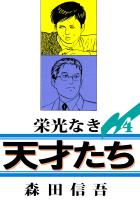 栄光なき天才たち1(4)