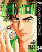 ゼロ THE MAN OF THE CREATION(24)
