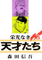 栄光なき天才たち1(3)