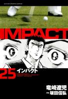 IMPACT インパクト(25)