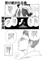 受け継がれる魂(単話版)