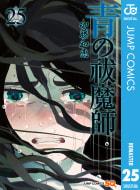 青の祓魔師 リマスター版(25)