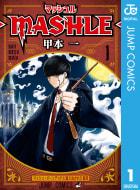 マッシュル-MASHLE-(1)