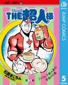 『キン肉マン』スペシャルスピンオフ THE超人様(5)