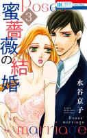 蜜薔薇の結婚(3)