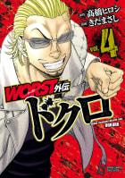 WORST外伝 ドクロ(4)