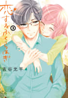 恋するふくらはぎ(3)