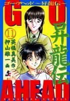 GO AHEAD 昇龍伝(分冊版) 【第11話】