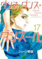 ダンス・ダンス・ダンスール(17)