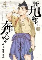 新九郎、奔る!(4)