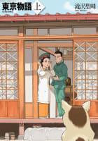 東京物語(上)