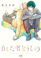 似た者どうしの(1)