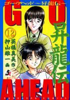 GO AHEAD 昇龍伝(分冊版) 【第12話】