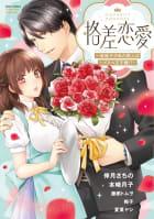 格差恋愛 ~地味子の私の恋人はハイスペ王子様!?~