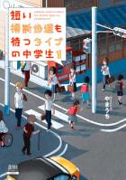 短い横断歩道も待つタイプの中学生