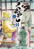 くまみこ(14)